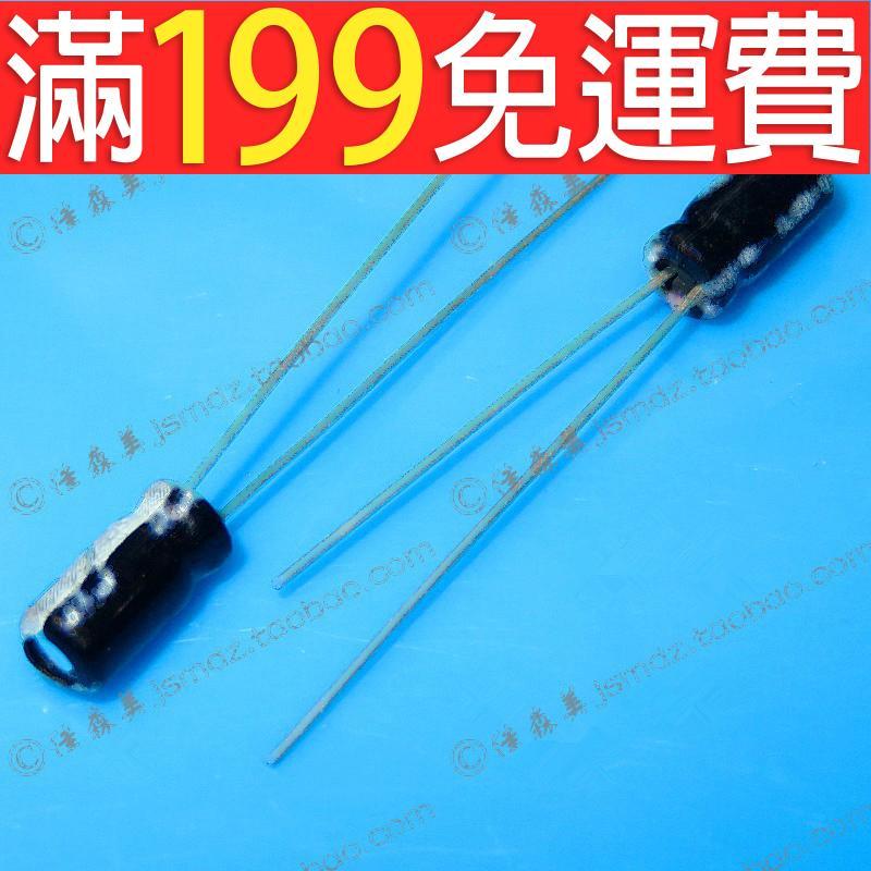 滿199免運衝皇冠16V 47UF 4X7mm 電解電容 4*7 國產全新 230元/k 230-03643