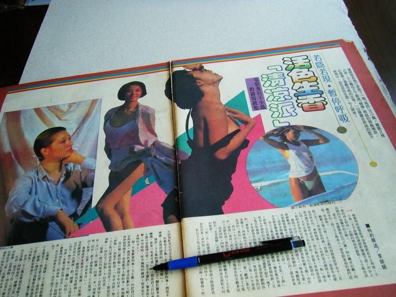 王小鳳@雜誌內頁2張3頁照片@群星書坊SH-15
