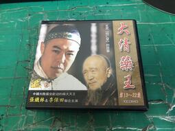 二手專輯 VCD 大清藥王 VCD 第13~22集 張鐵林 李保田 <125G>