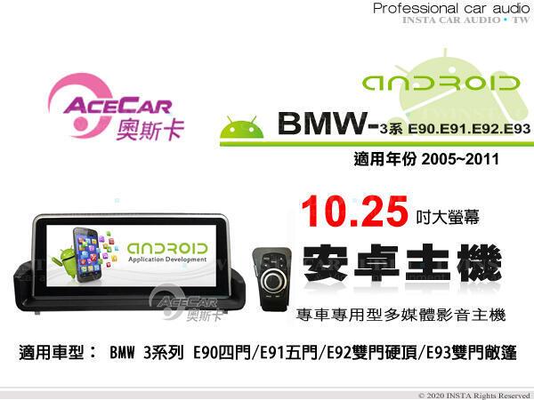 音仕達汽車音響 ACECAR 奧斯卡【BMW 3系列 E90/E91/E92/E93 05~11年】10.25吋安卓主機