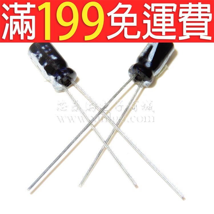 滿199免運優質 直插 鋁電解電容 25V22UF 體積;4*7MM 一包1000個/250元 230-03114
