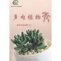[尋書網◆b] 9787565516054 多肉植物秀|北京市農業局 編(簡體書)S2
