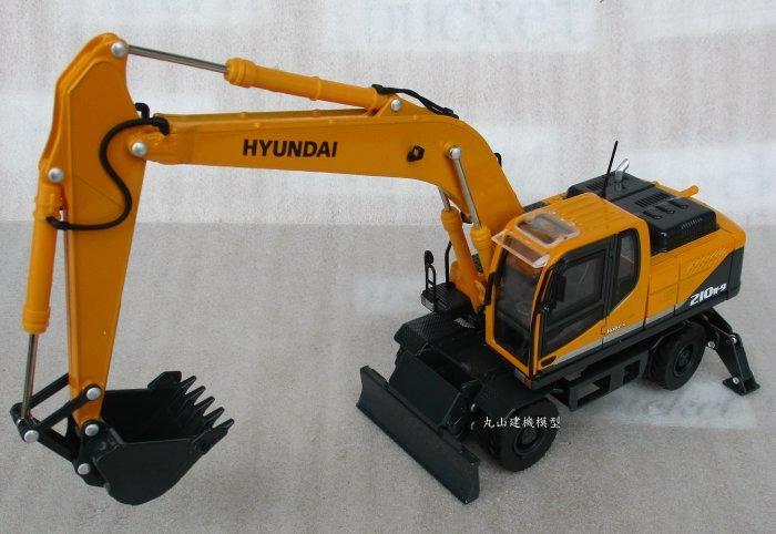 [丸山建機模型店]---現代重工 HYUNDAI 210W-9 1/40 輪胎式怪手挖土機模型