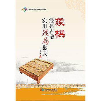 【愛書網】9787546413532 象棋經典古譜實用殘局集成 簡體書 作者:鐘志康