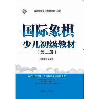 【愛書網】9787546413556 國際象棋少兒初級教材(第二冊) 簡體書 作者: