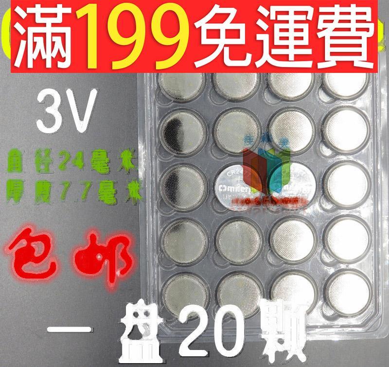 滿199免運20粒包郵 3V大容量 CR2477紐扣鋰電池 煤礦人員定位卡識別器電池 230-00723