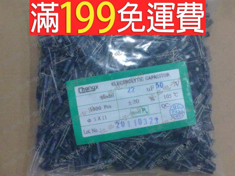 滿199免運50V 22UF 5X11mm 電解電容 5*11 國產全新 (一包1000隻) 230-00999