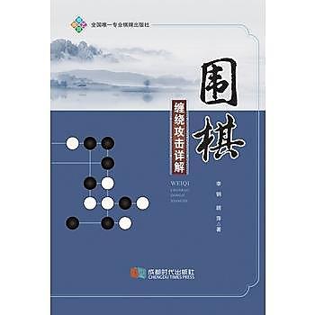 【愛書網】9787546414737 圍棋纏繞攻擊詳解 簡體書 作者: