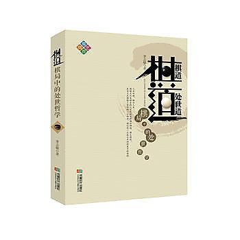 【愛書網】9787546414263 棋道:棋局中的處世哲學 簡體書 作者:李志敏