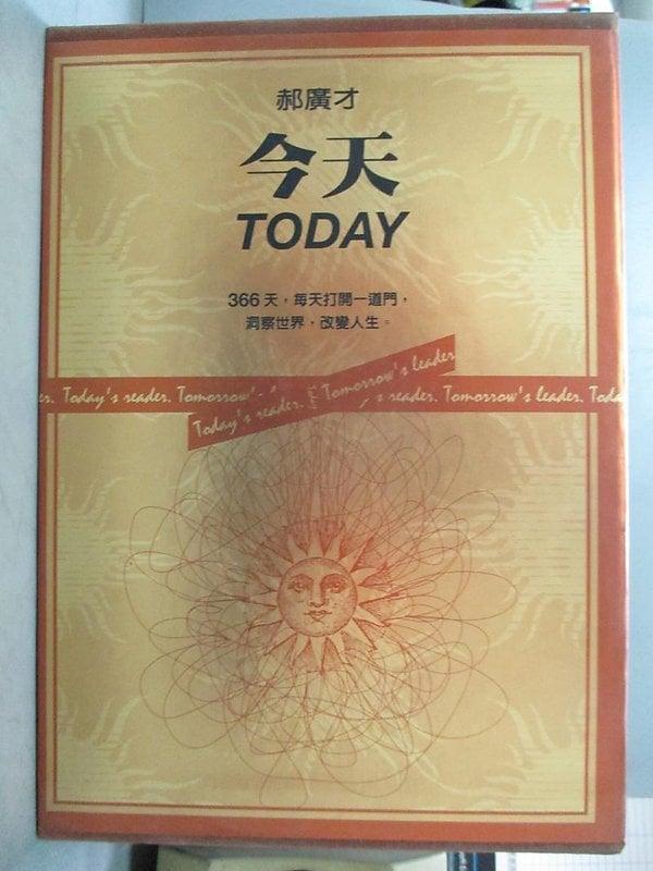 【露天書寶二手書T3/勵志_JPW】今天-366天,每天打開一道門_2本合售_郝廣才