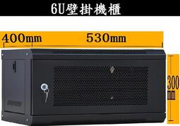 6U壁掛機櫃 監視器機櫃  網路機櫃 監視器收納箱 網路收納箱 6U伺服器機箱