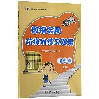 【愛書網】9787546416267 圍棋實用階梯訓練習題集 段位篇(上下) 簡體書 作者:東藝盛創作團隊 著