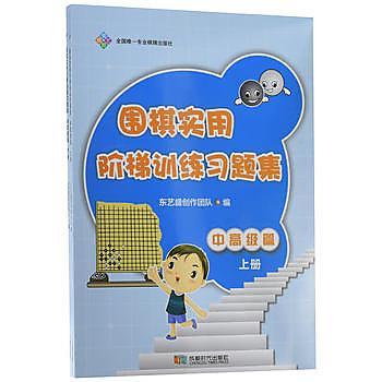 【愛書網】9787546416250 圍棋實用階梯訓練習題集 中高級篇(上下) 簡體書 作者:東藝盛創作團隊 著