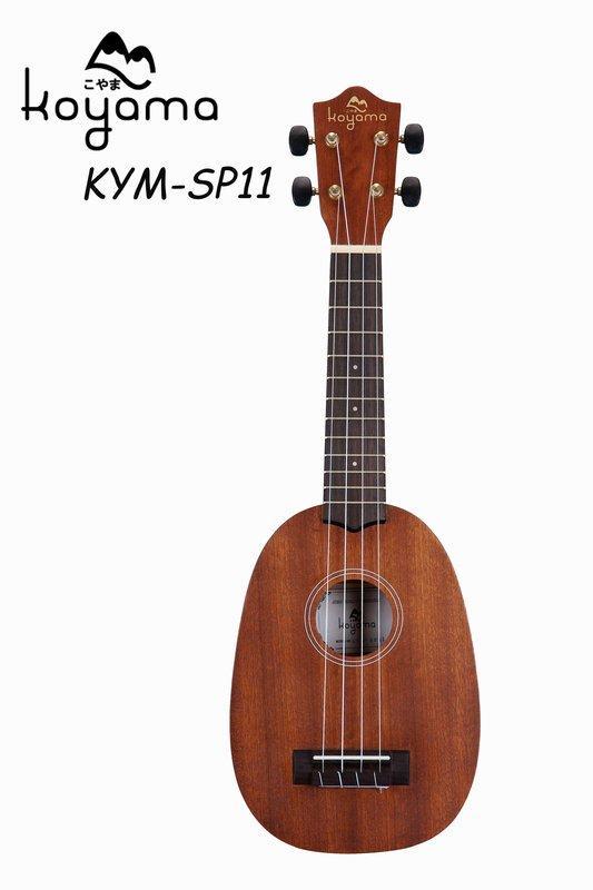 《小山烏克麗麗》KOYAMA KYM-SP11 21吋經典原木色 大仁哥也愛的11系列