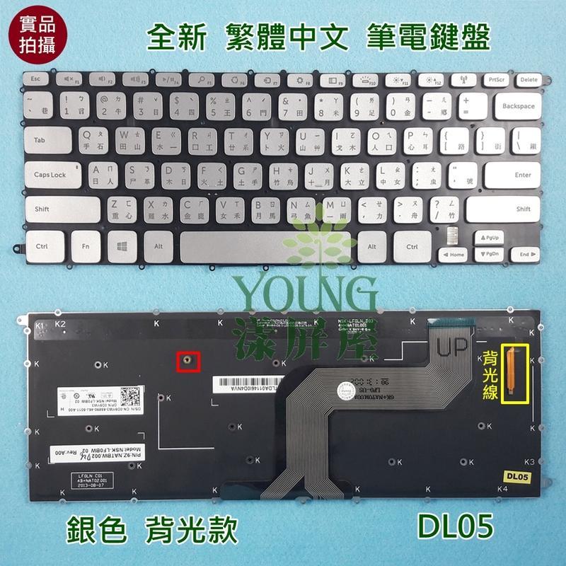 【漾屏屋】戴爾 DELL Inspiron 14-7000 14-7437 N7437 全新 銀色 背光 筆電 鍵盤