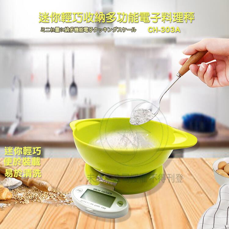【料理秤】CH-303A-3kg/1g 家用迷你收納多功能廚房料理秤廚房料理秤電子秤 營養秤 烘焙秤配餐秤中藥秤