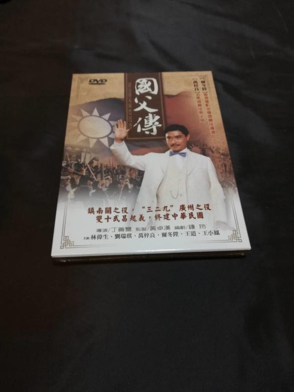 全新影片《國父傳 》 DVD 林偉生 劉瑞琪  萬梓良  爾冬陞 王道 王小鳳主演