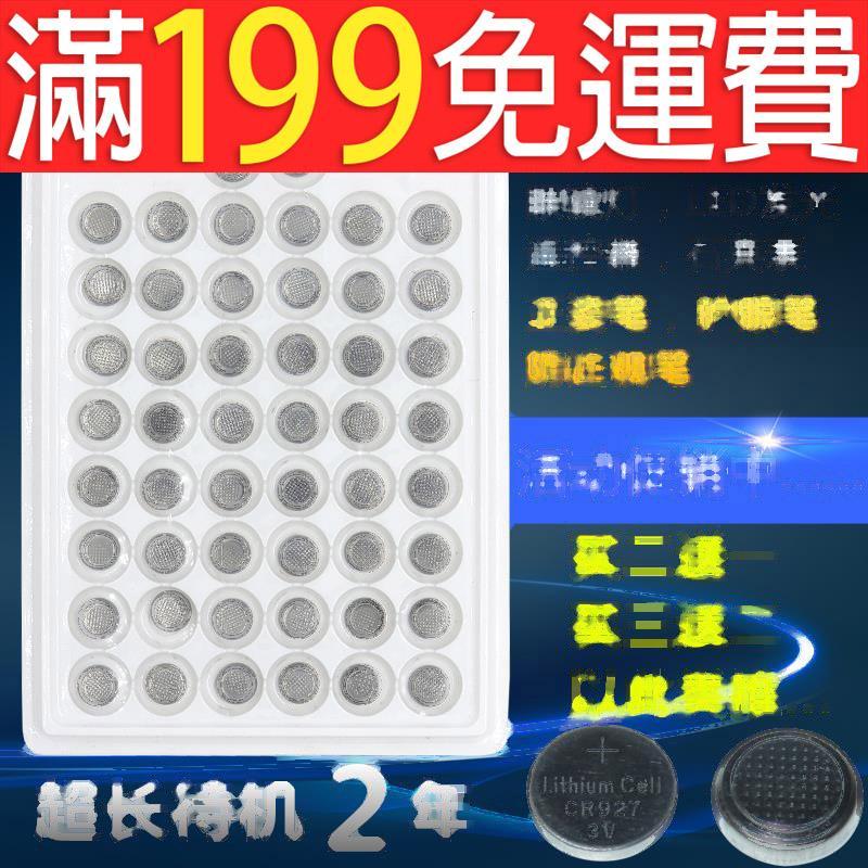 滿199免運50粒包郵 CR927電子 3V紐扣鋰電池電子石英表玩具遙控 正姿護眼筆 230-01010