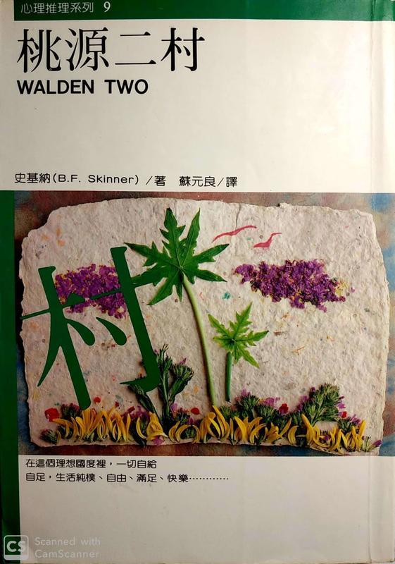 桃源二村Walden Two (二手書)