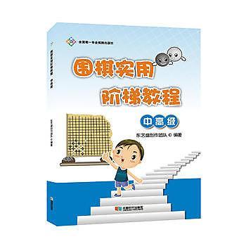 【愛書網】9787546417530 圍棋實用階梯訓練教程(中高級篇) 簡體書 作者:東藝盛創作團隊