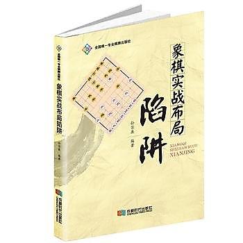 【愛書網】9787546417820 象棋實戰佈局陷阱 簡體書 作者:孫爾康