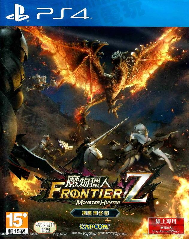 魔物 獵人 frontier z 中文 版