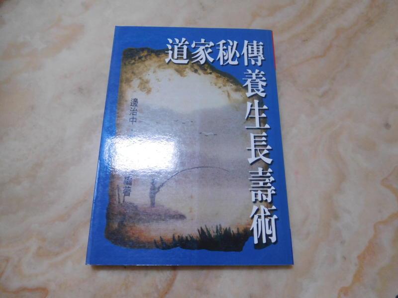 道家秘傳養生長壽術 (手稿版)   邊治中  靳彬      華聯出版社