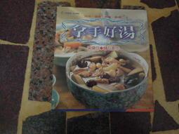【知識通V6A]  《拿手好湯》 ISBN:9575652371 | 台視文化