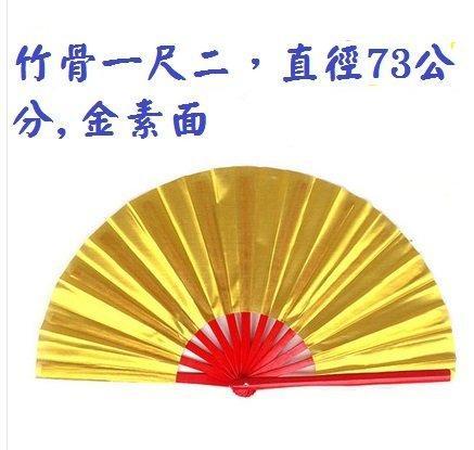 {德夏健康}竹骨塑料太極功夫扇/武術扇/健身功夫扇/響扇表演--金色一尺素面扇