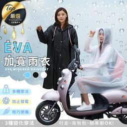 現貨!多功能加寬|EVA 連身雨衣 一件式雨衣 斗篷雨衣 雨衣 輕便雨衣 連帽雨衣 輕盈便攜 汽機車|HOR992