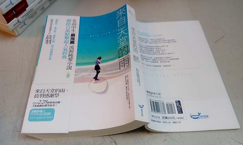 《城邦》來自天堂的雨(全1冊)晨羽【頭大大-愛情小說】七07◎乙V5
