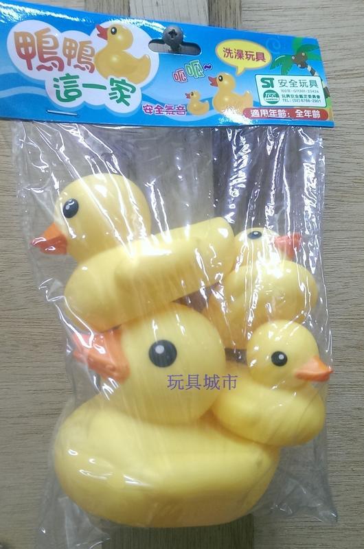 玩具城市~4入水中鴨 安全氣音 (水中玩具/洗澡玩具)~ST安全玩具
