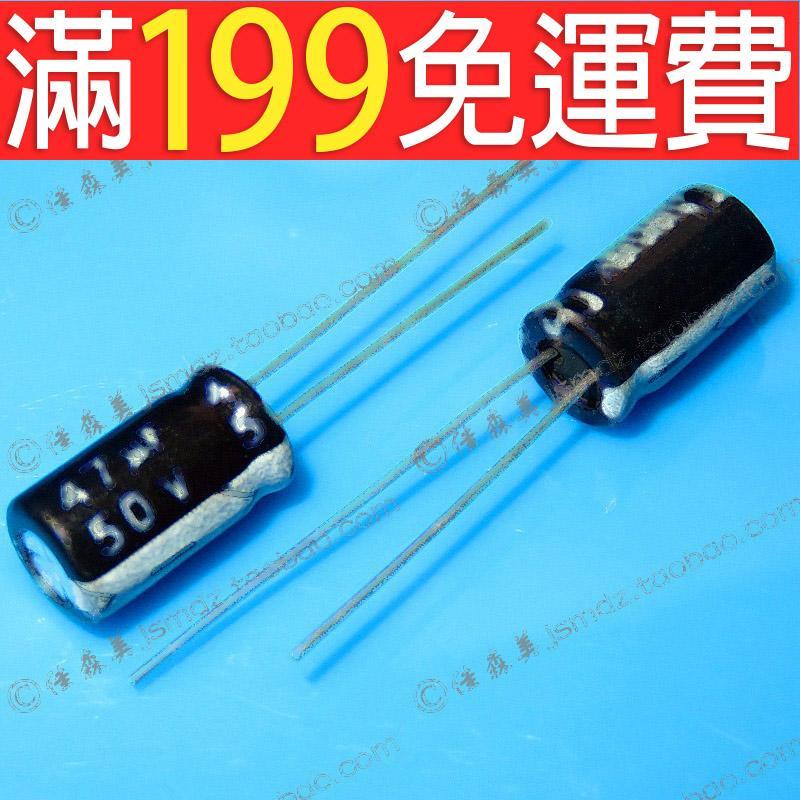 滿199免運50V 47UF 6X11mm 電解電容 6*11 國產全新 (400元一包1000隻) 230-01005