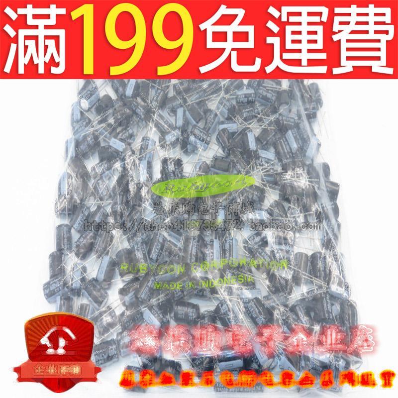 滿199免運日本紅寶石Rubycon鋁電解電容 25V MS7 10UF 4*7 200個/包 230-02799