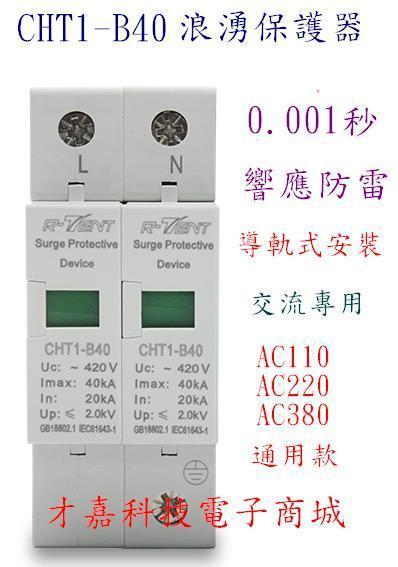 【才嘉科技】防雷器 浪湧保護器 2P 40KA 突波保護 監控 太陽能 過電壓保護 防雷開關CHT1-B40 (附發票)