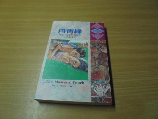 林白浪漫經典87-丹青緣 -琳達•崔恩特 -無釘無章--有打折-買2本書打九折3本書總價打八折+只算單筆運費-