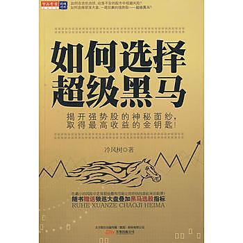 【愛書網】9787547005910 如何選擇超級黑馬 簡體書 作者:冷風樹 著