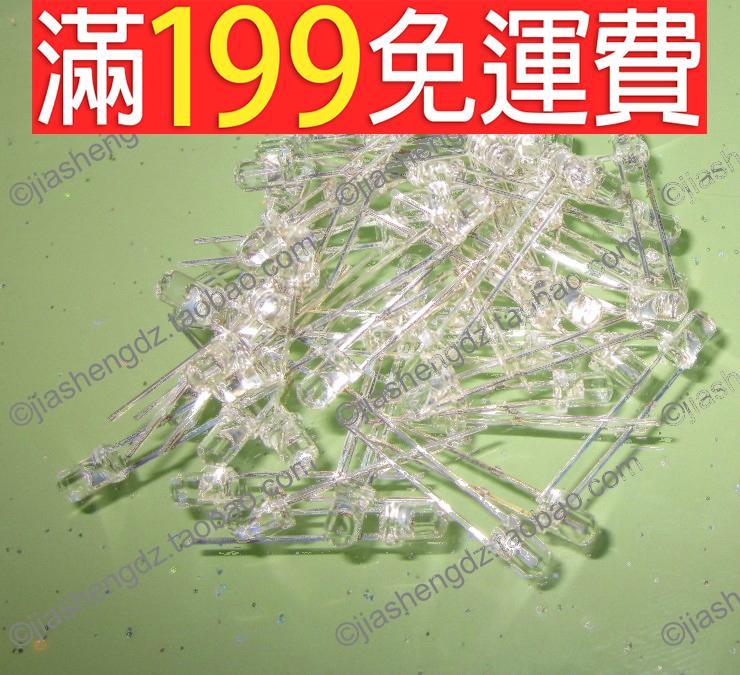 滿199免運高亮 (F3MM)白髮白 LED發光二極管 長腳27MM 380元/包1000隻 230-04336