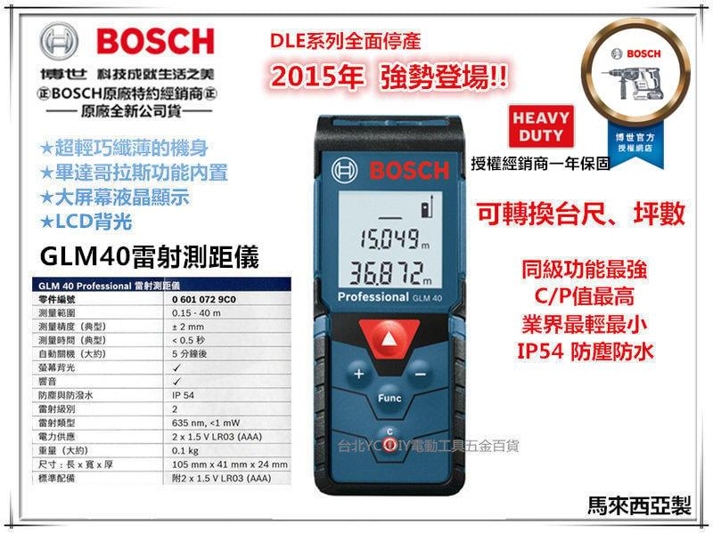 台北益昌限時特價!可轉換台尺坪數 BOSCH 博世 GLM40 40米雷射測距儀 非DLE40