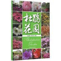 [尋書網◆b] 9787503886461 杜鵑花園(簡體書)S2