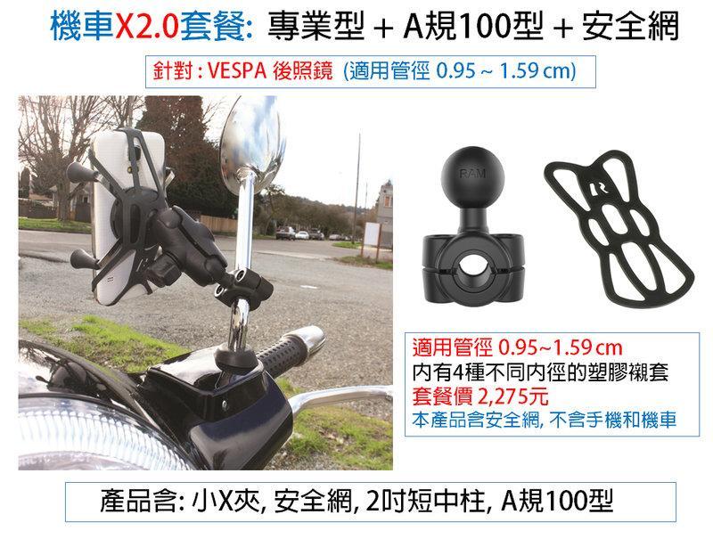 [ 美國 RAM ] X2.0套餐: 專業型 + A規100型 + 安全網 (降價100元) 汽車後座套餐