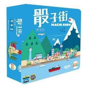 【遊戲平方實體桌遊空間】骰子街 豪華版  Machi Koro Deluxe 正版 24小時出貨 桌上遊戲