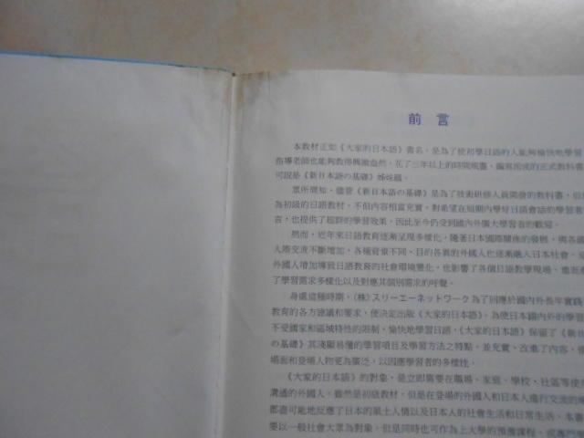 【森林二手書】10901 教3A4《大家的日本語 初級I 改訂版》大新9789863210870 附光碟