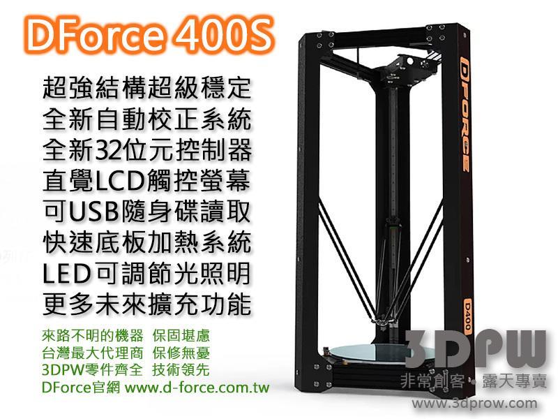 [3DPW] 2018 DForce 400S 授權代理商 3D印表機 D-Force 400S