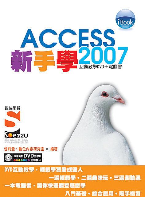 《封面折痕特價新書》iBook新手學Access 2007 中文版Soez2U 數位學習《定價550元》《35030》