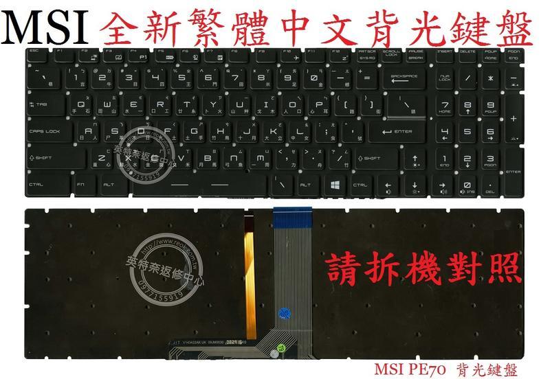 英特奈 微星 MSI GE62 2QD MS-16J2 PE60 2QE 背光 繁體中文鍵盤 PE70