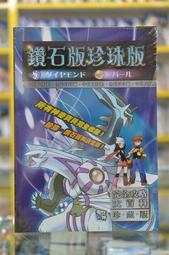 <台南海佃2001>(全彩圖)NDS 3DS 神奇寶貝 珍珠版 & 鑽石版  完全攻略本--全新未拆--台南現貨