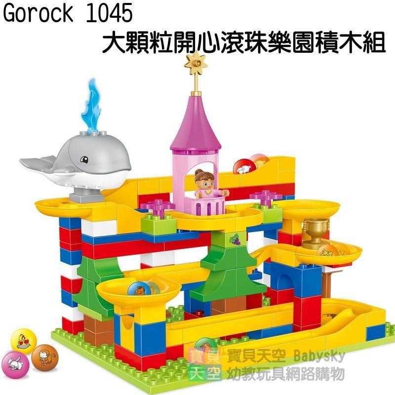 ◎寶貝天空◎【Gorock 1045 大顆粒開心滾珠樂園積木組】大顆粒,137PCS,軌道,可與LEGO樂高得寶積木組合
