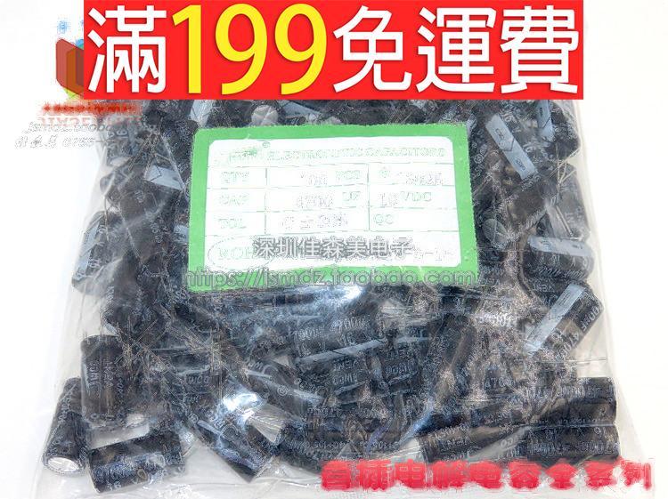 滿199免運優質 直插電解電容 16V4700UF 體積:13*25MM 一包100個450元 230-03188