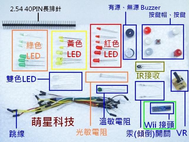 Funduino 基礎板起步套裝(100%兼容Arduino)(含彩色給力) 可作為初學者起步套件,購買後即可開始學習!